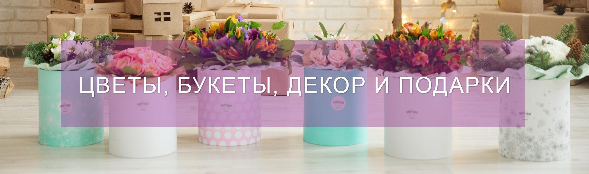 Доставка цветов Голицыно